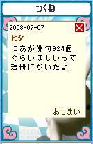 Nia080707_1